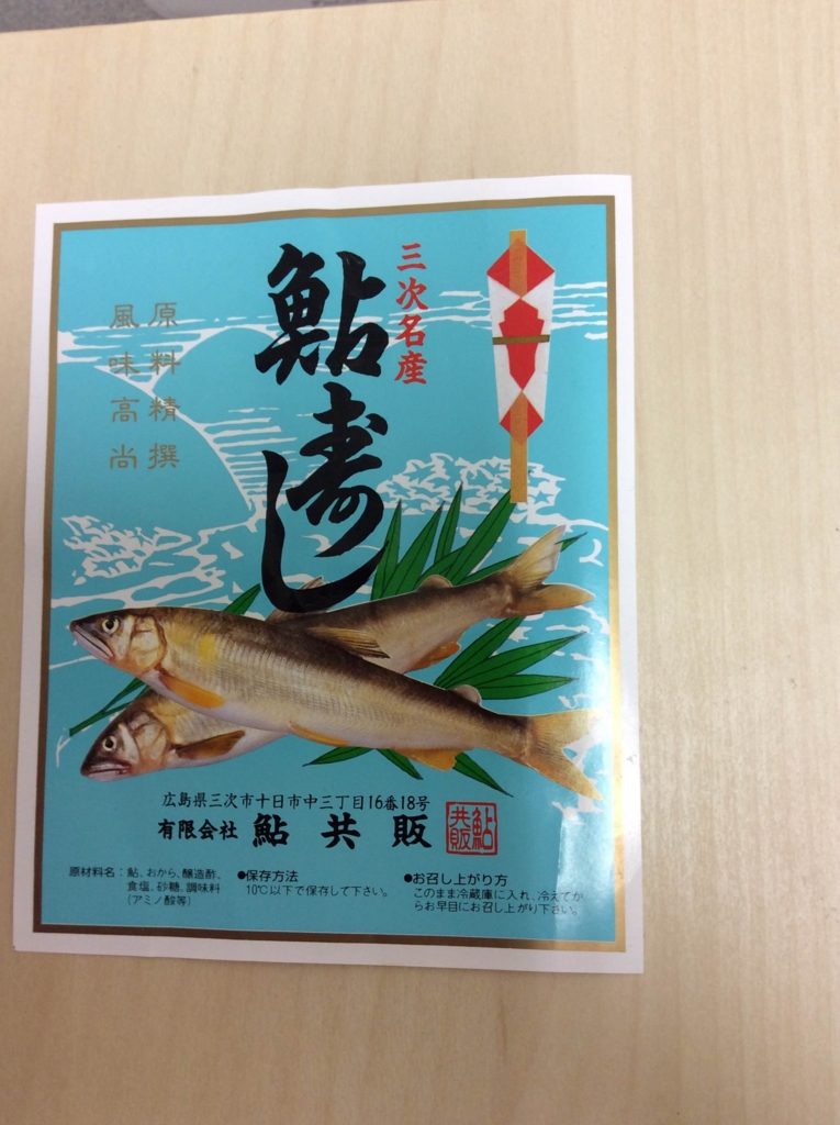 f:id:minamotosuiso:20160831131627j:plain