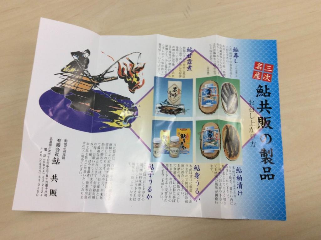 f:id:minamotosuiso:20160831141220j:plain