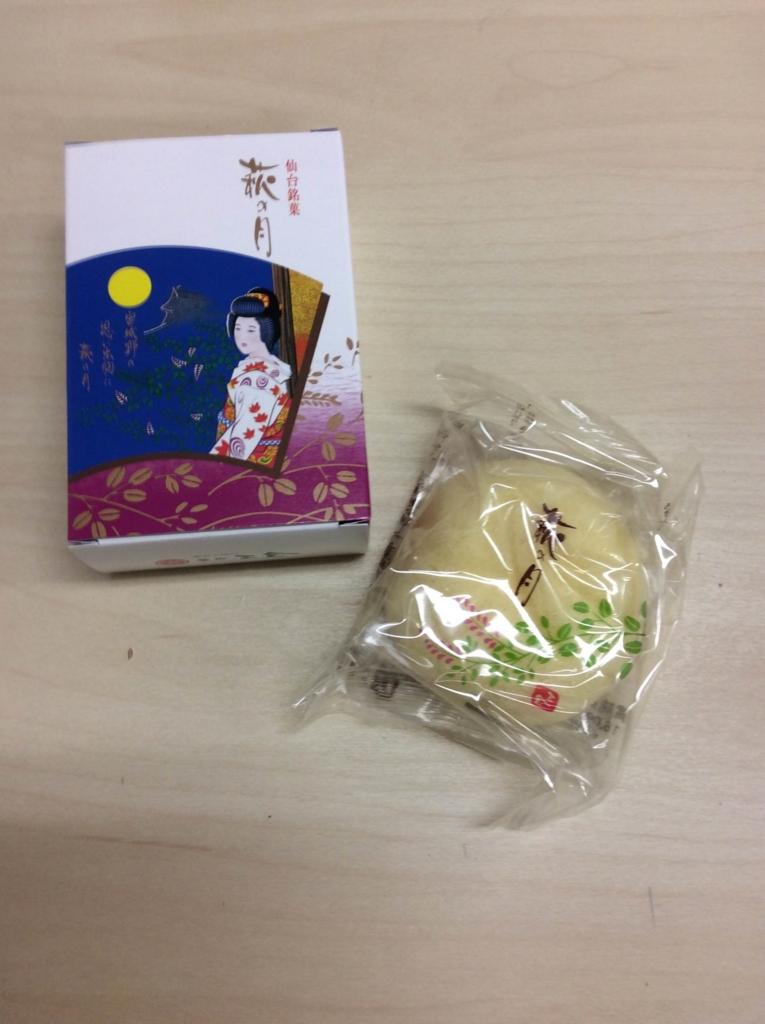 f:id:minamotosuiso:20160907180018j:plain