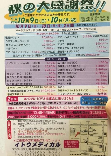 f:id:minamotosuiso:20161007185518j:plain