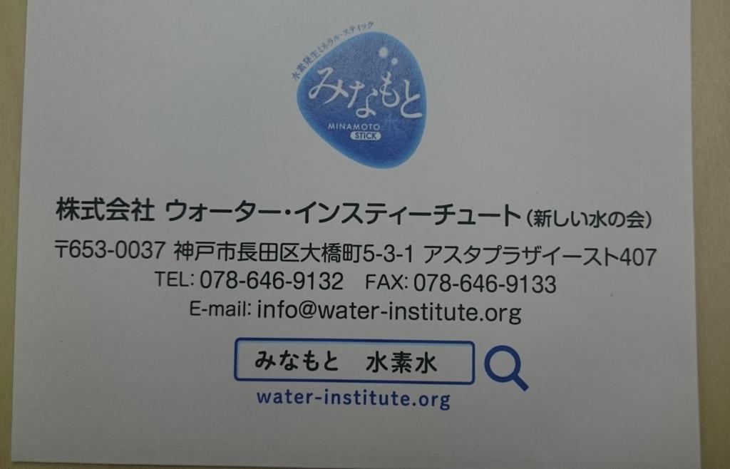 f:id:minamotosuiso:20161122181150j:plain