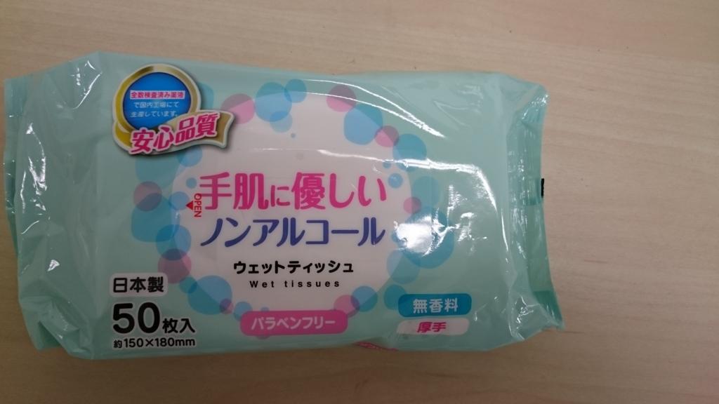 f:id:minamotosuiso:20161128154915j:plain