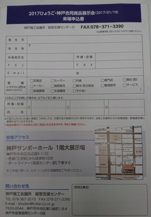 f:id:minamotosuiso:20170114105324p:plain