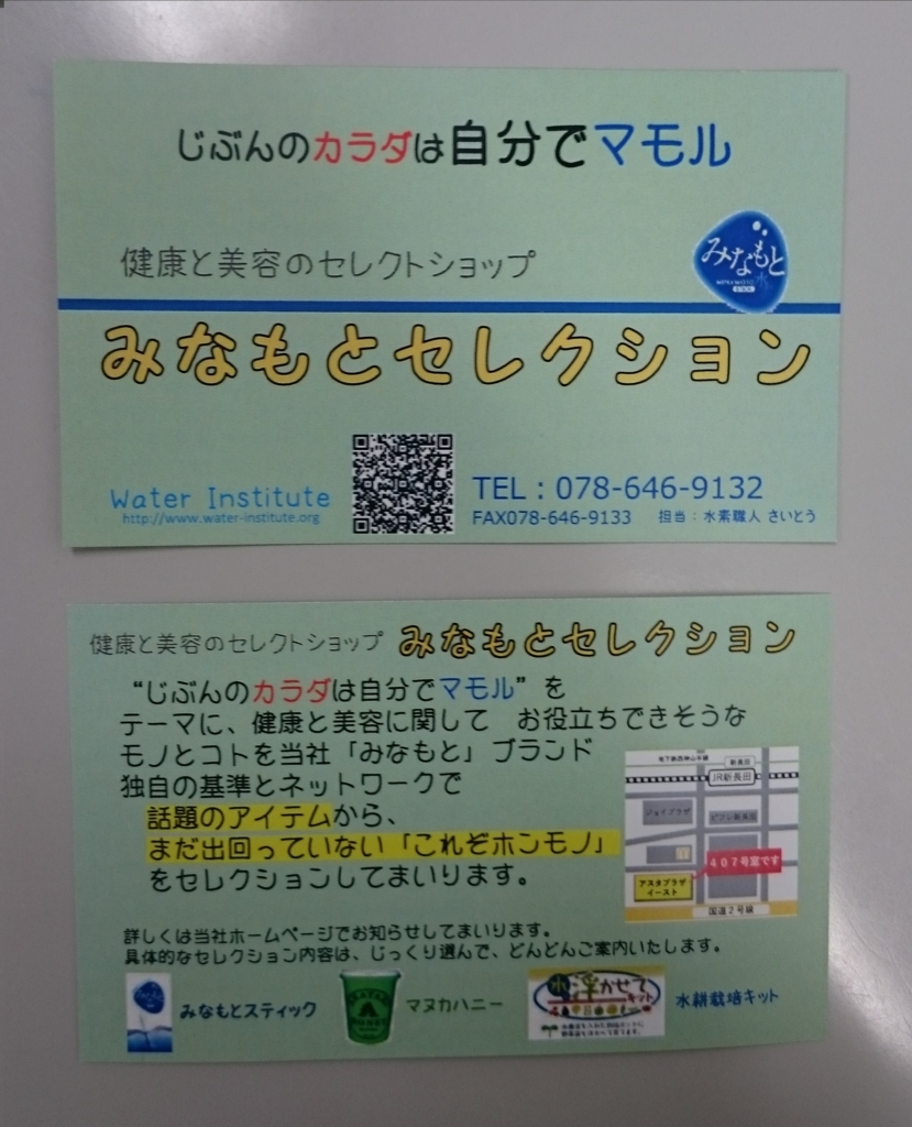 f:id:minamotosuiso:20170501181030j:plain