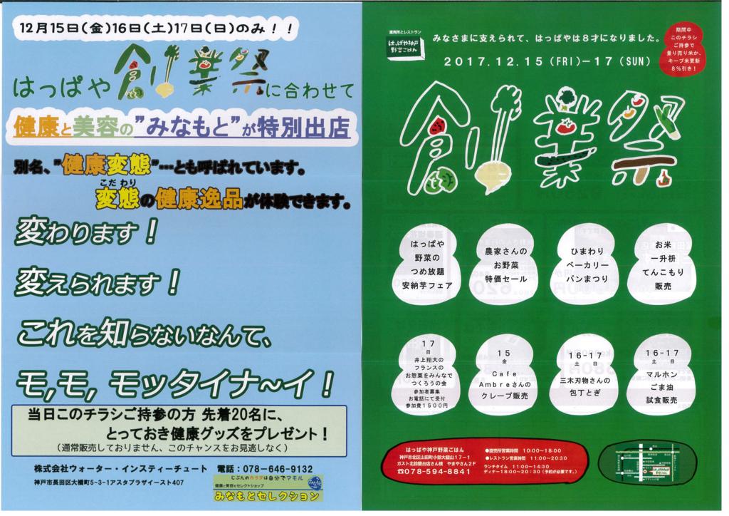 f:id:minamotosuiso:20171214232232j:plain