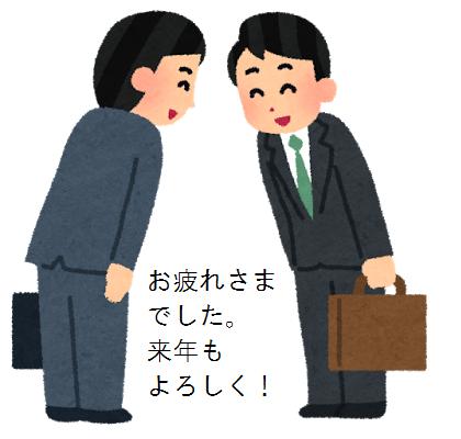 f:id:minamotosuiso:20171228201145p:plain