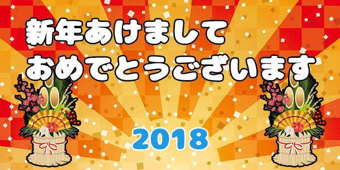 f:id:minaraipapa:20180101182312j:plain