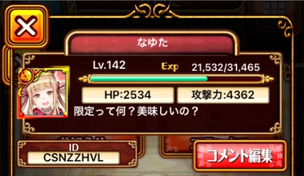 f:id:minase_yoru:20161222233258j:image