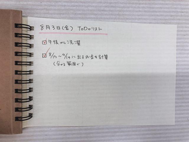 f:id:minase_yoru:20180808131417j:plain