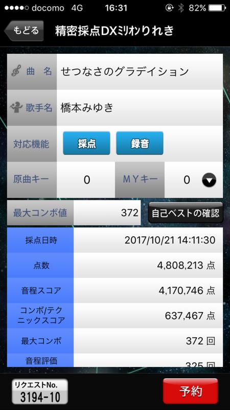 f:id:minato0516:20171029163554p:plain