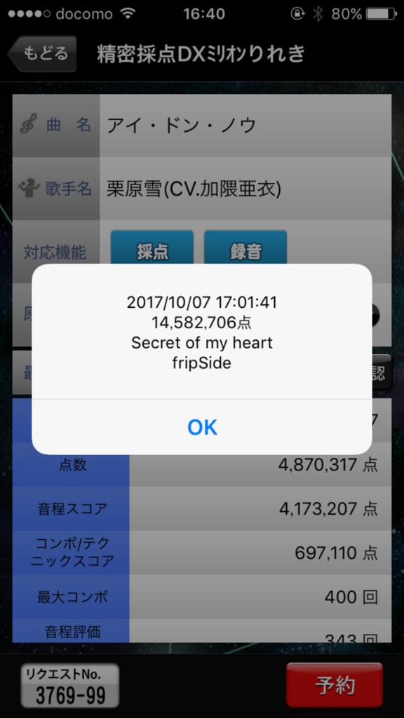 f:id:minato0516:20171029164041p:plain
