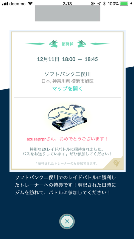 f:id:minato0516:20171211205127p:plain