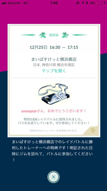 f:id:minato0516:20171217204333p:plain