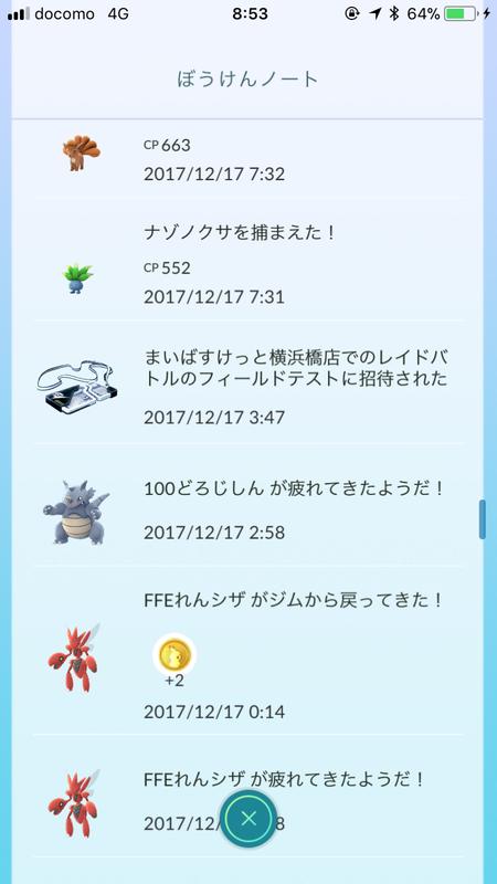 f:id:minato0516:20171217211138p:plain