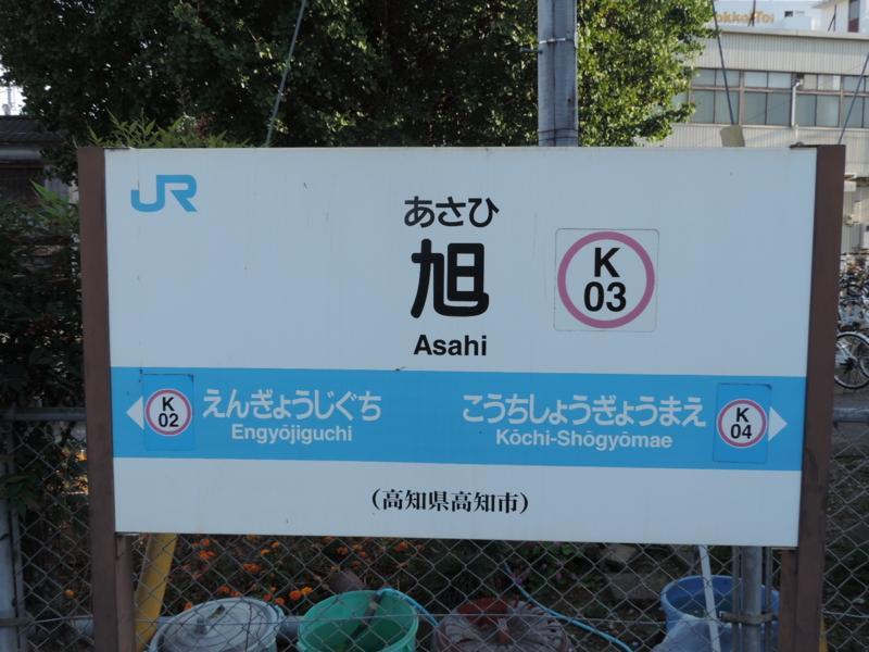 シリーズ土佐の駅(28)旭駅(JR土讃線) - 3710920269
