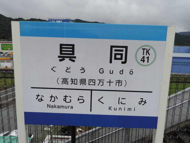 シリーズ土佐の駅(71)具同駅(土...