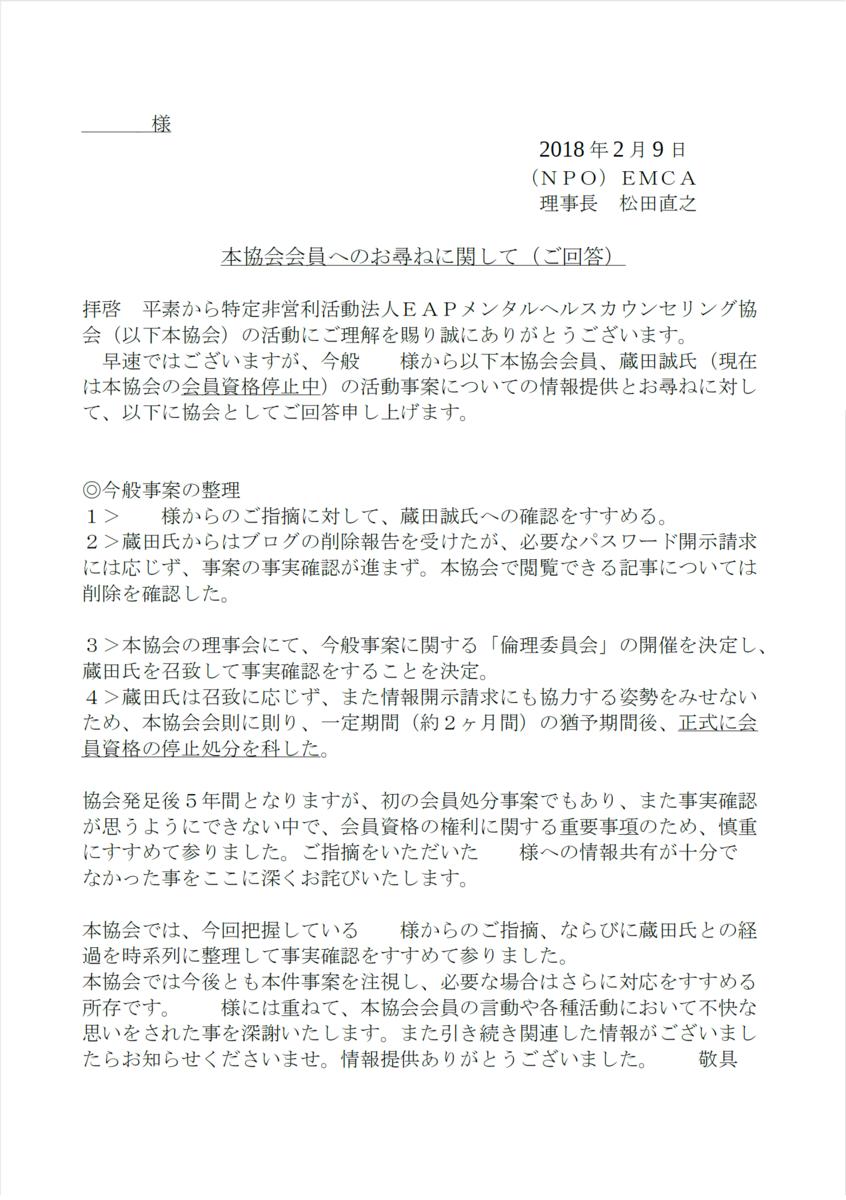 EAPメンタルヘルスカウンセリング協会が被害者に宛てた文章
