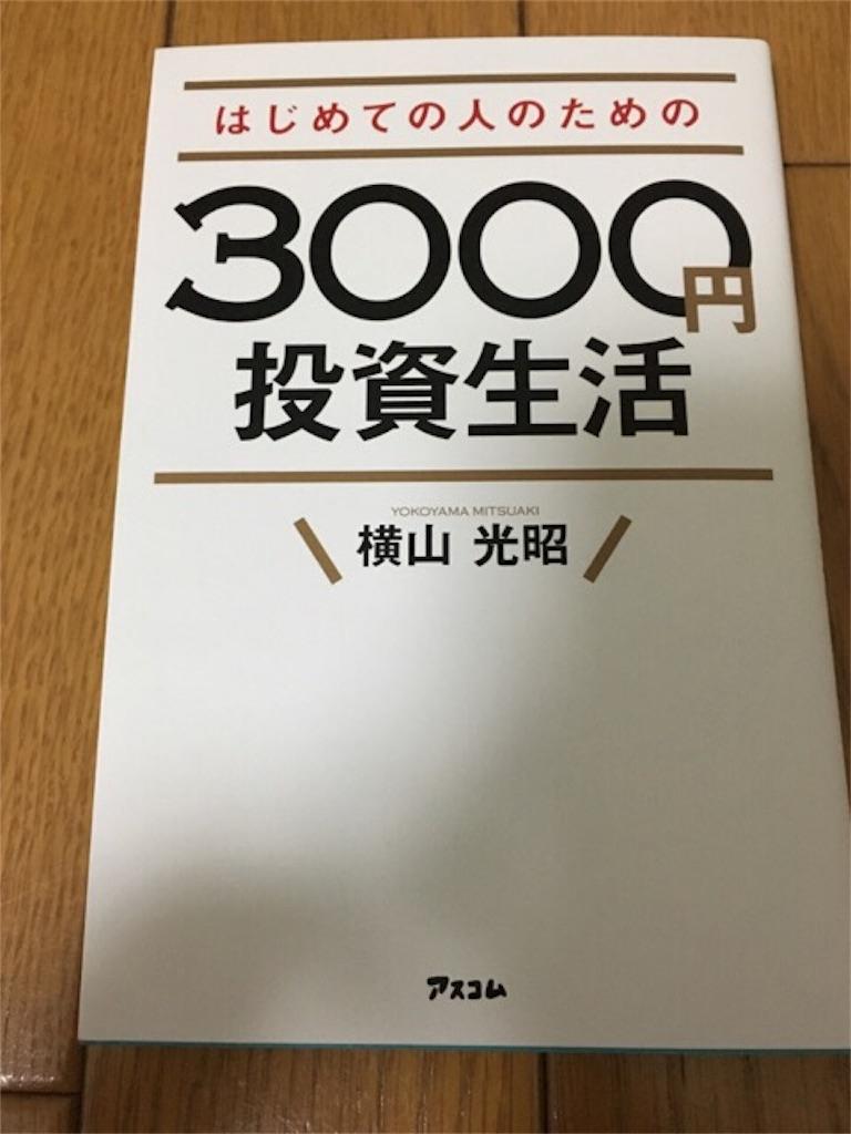 f:id:minatoblog:20170320100004j:image