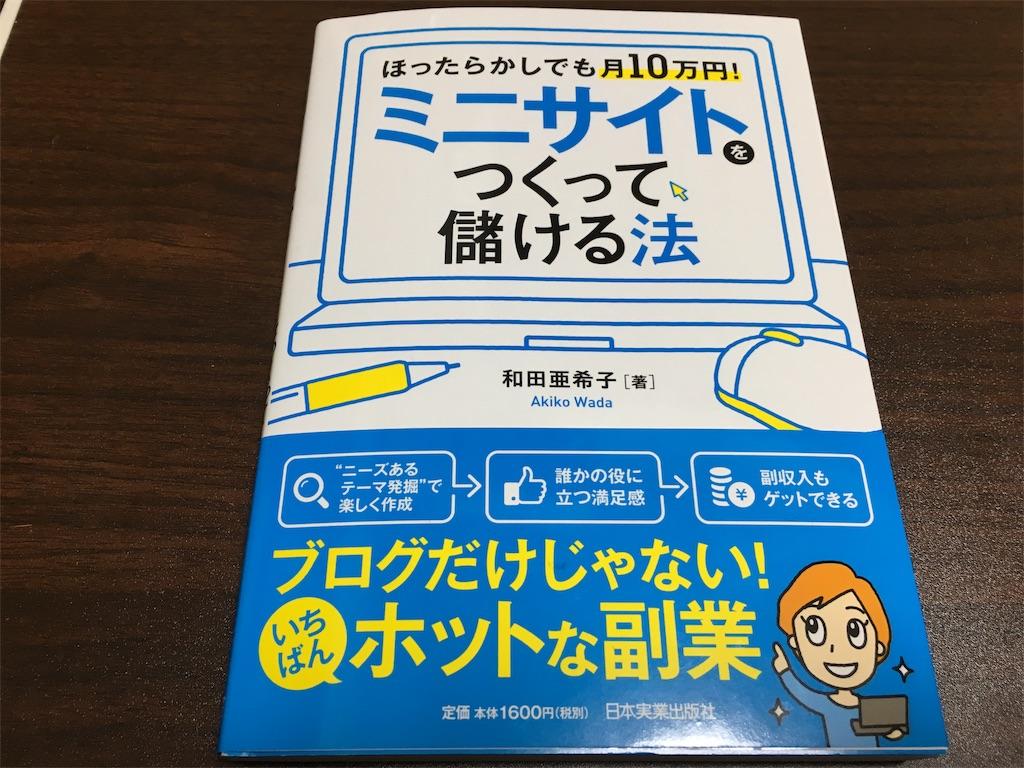 f:id:minatoblog:20170430022548j:image
