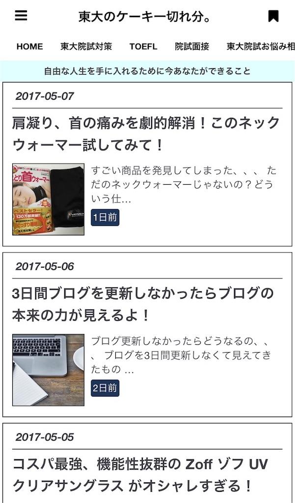 f:id:minatoblog:20170509101427j:image