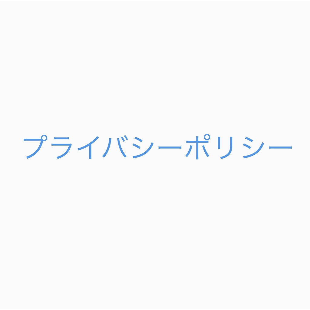 f:id:minatoblog:20190912225305j:plain