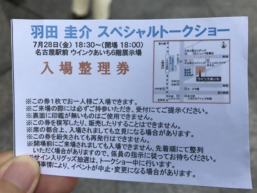 f:id:minatoguchi:20170801232116j:plain