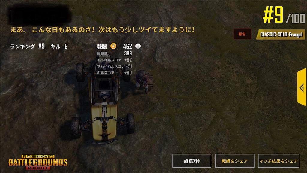 f:id:minatoki_blog:20180518160805j:image