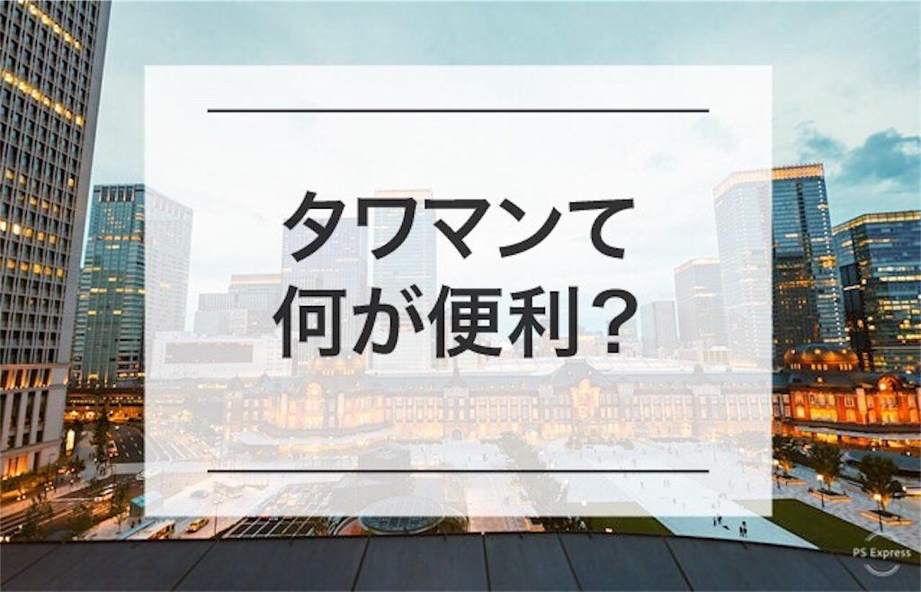 f:id:minatokumama:20181218203146j:image