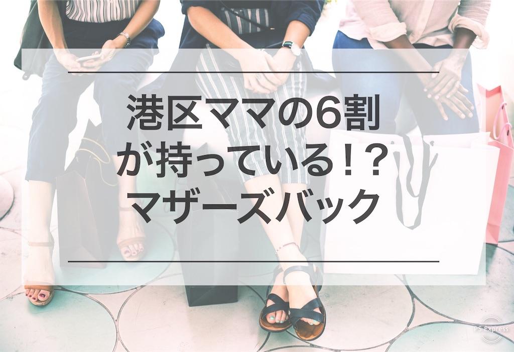 f:id:minatokumama:20181218204007j:image