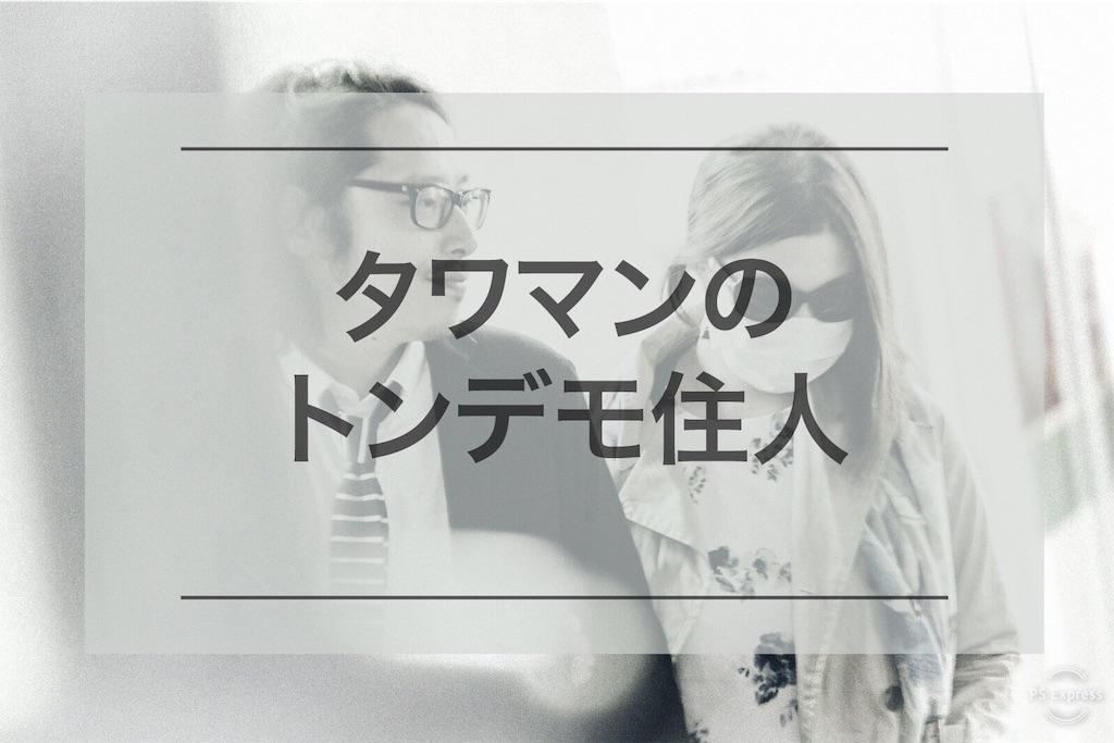 f:id:minatokumama:20181219114116j:image