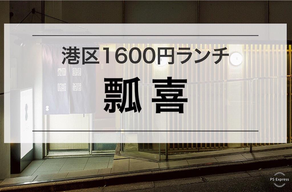 f:id:minatokumama:20181222205659j:image