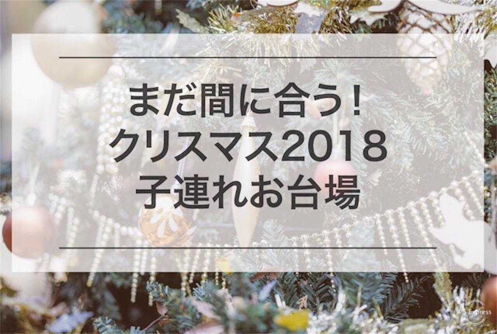 f:id:minatokumama:20181224004315j:image