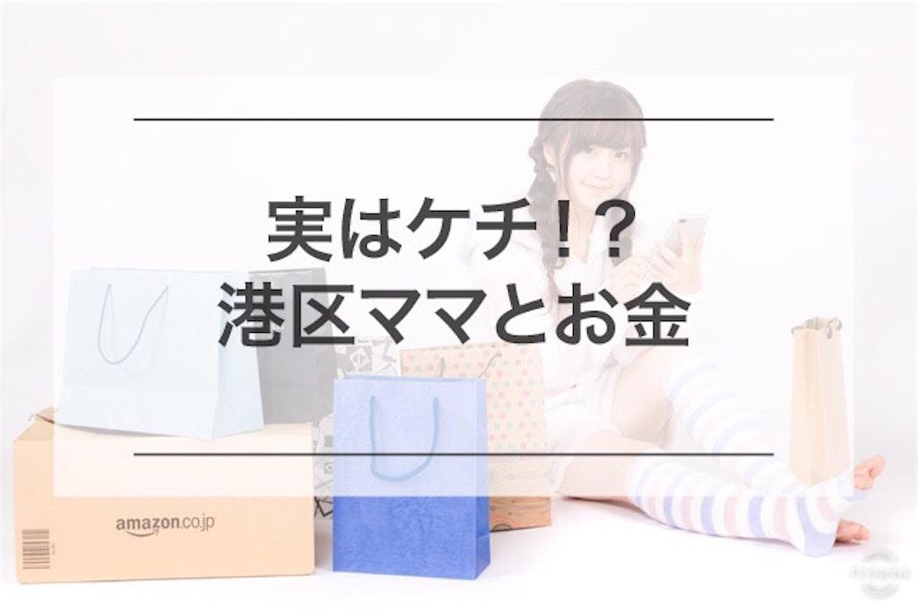 f:id:minatokumama:20181225211753j:image