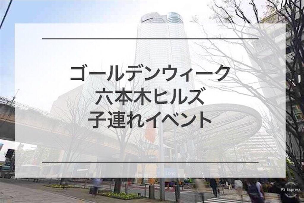 f:id:minatokumama:20190503105857j:image
