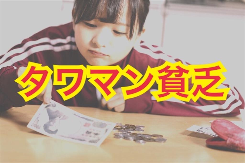 f:id:minatokumama:20190516104942j:image