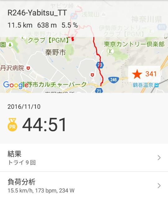 f:id:minatoyokohama303:20161110220815j:image