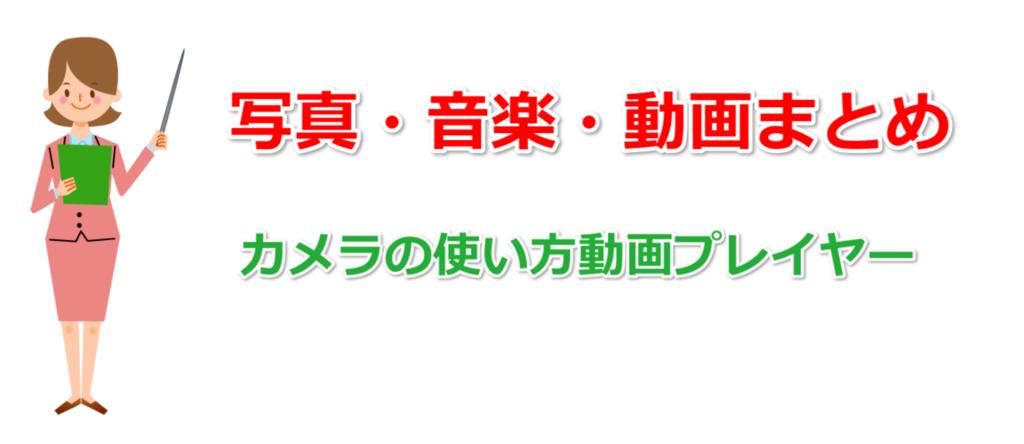 f:id:minatoyokohama7:20161202000555p:plain