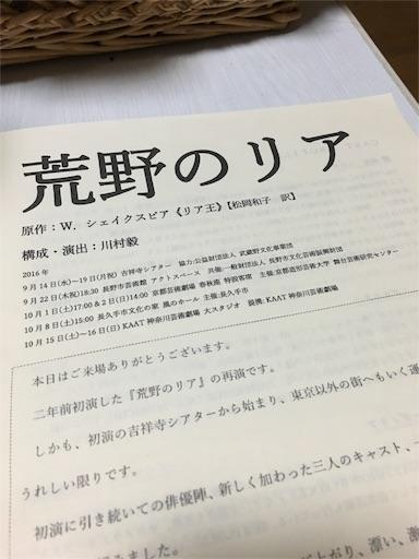 f:id:minazukinoiro:20160924231448j:image