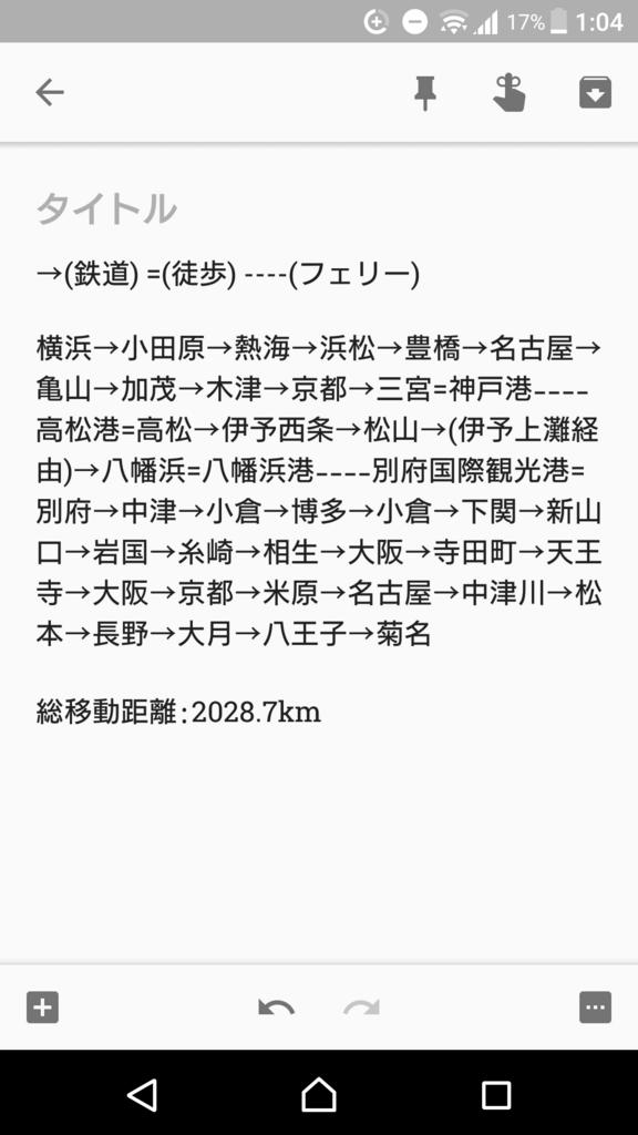 f:id:mineharu:20180319160909p:plain