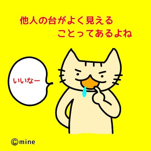 f:id:mineko777:20191202001344j:plain