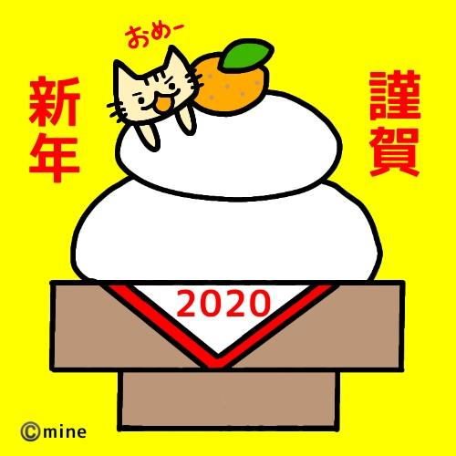 f:id:mineko777:20200103075724j:plain