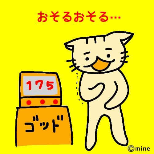 f:id:mineko777:20200126064816j:plain