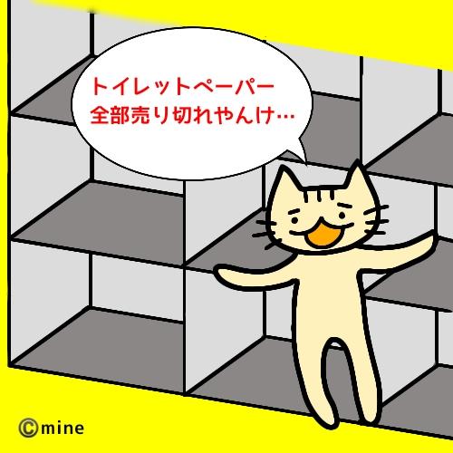 f:id:mineko777:20200303075321j:plain