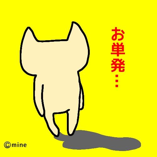 f:id:mineko777:20200324074050j:plain