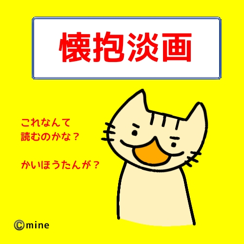 f:id:mineko777:20200326083038j:plain