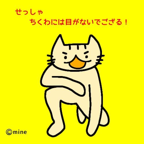 f:id:mineko777:20200329233843j:plain