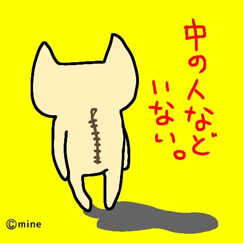f:id:mineko777:20200401081735j:plain