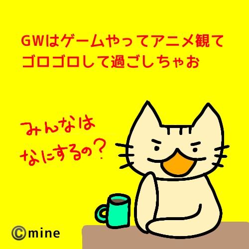 f:id:mineko777:20200429195815j:plain