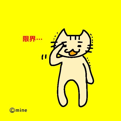 f:id:mineko777:20200510170052j:plain