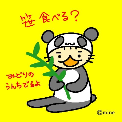 f:id:mineko777:20200607121829j:plain